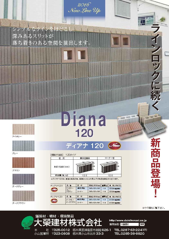 ディアナ120