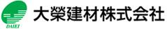大栄建材株式会社